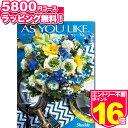 カタログギフト アズユーライク 5800円コース☆シャディ ...