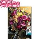 [カタログギフト] アズユーライク50800円コース☆シャデ...