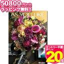 カタログギフト アズユーライク50800円コース☆シャディ ...