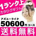 [カタログギフト] アズユーライク50600円コース☆シャディ ギフトカタログ【ポイント20倍/送料無料】【楽ギフ_