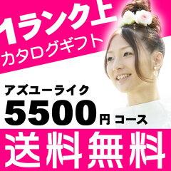 カタログギフト/アズユーライク 5500円コース シャディ選べるギフトカタログ【送料無料】ポイン...