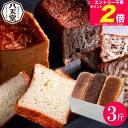 お歳暮 八天堂 とろける食パン詰合せ(3個入)【送料無料】【