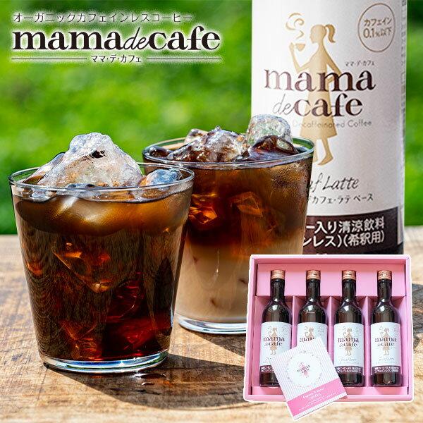 フジエダ珈琲『オーガニックカフェインレスコーヒー』
