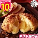 八天堂 くりーむパン・デニッシュリンゴ詰め合わせ(12個入)【送料無料】【メーカー直