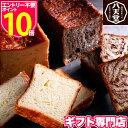 八天堂 とろける食パン詰合せ(3個入)【送料無料】【メーカー