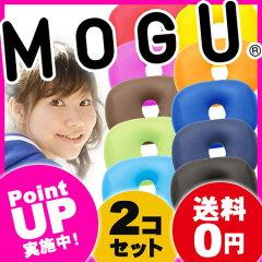 MOGUモグ ホールピロー2個セット/パウダービーズクッション/レビュー送料無料/ポイント5倍/背当...
