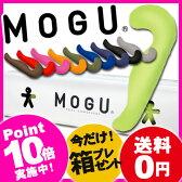 [抱き枕/MOGU (モグ) 気持ちいい抱きまくら【トゥーウォーマープレゼント】MOGU正規品]【送料無料】(あす楽一時休止中)パウダービーズクッションあす楽一時休止中【楽ギフ_10P05Nov16