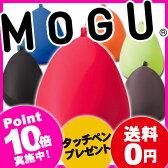 [クッション/MOGU(モグ) フィットチェアー MOGU正規品 MOGUパウダービーズクッション]【ポイント10倍/送料無料】(あす楽)あす楽対応【楽ギフ_10P05Nov16