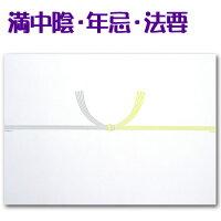 【黄白結切】【法事・法要全般】無料!選べるデザインのし冬ギフト2013☆デザインのし