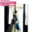 ■[カタログギフト リンベル 結婚内祝い 引き出物] 8800円...