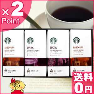 スターバックス/スタバ/オリガミ パーソナルドリップコーヒー SB-30D【送料無料/レビュー記入特...