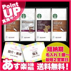 母の日のコーヒーギフト 楽天通販で人気のおすすめセット5選!