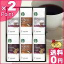 スターバックス/スタバ/オリガミ パーソナルドリップコーヒー SB-50E【送料無料/レビュー記入特...