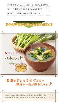 アマノフーズフリーズドライ味噌汁バラエティギフトセット30