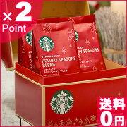 バックス ホリデー シーズン レギュラー コーヒー スペシャル プレゼント 引き出物 香典返し