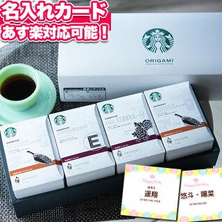 nim sb30s 1 3 - コーヒーギフトおすすめ人気24選【おしゃれ・高級・スタバなど各ジャンルまとめ】