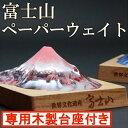 【日本製】色が変わる富士山ペーパーウェイト 国土地理院承諾 岩澤硝子 富士山模型