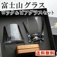 富士山ロックグラス ビアグラス ギフトセット 無料ラッピング プレゼント