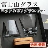 富士山ロックグラス ビアグラス ギフトセット 無料ラッピング