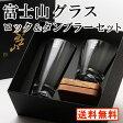 富士山ロックグラス タンブラー ギフトセット 無料ラッピング プレゼント