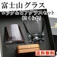 富士山ロックグラス さくらビアグラス ギフトセット 無料ラッピング