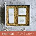 sea treat for gift バスタイムセット (R...