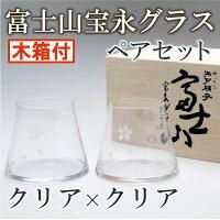 富士山グラスクリア×2
