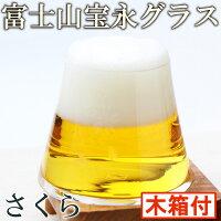 富士山グラス【さくら色】