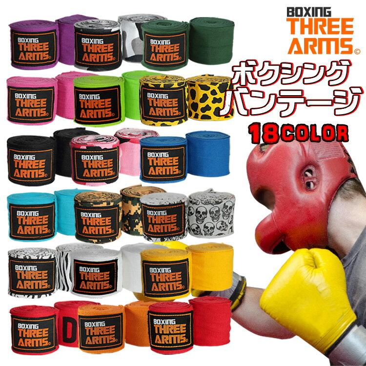 ボクシング, バンテージ THREE ARMS 2 4.5cm270cm 18 PRIDE UFC