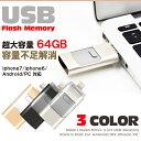 64GB フラッシュメモリ USBメモリ Lightning ライトニ...