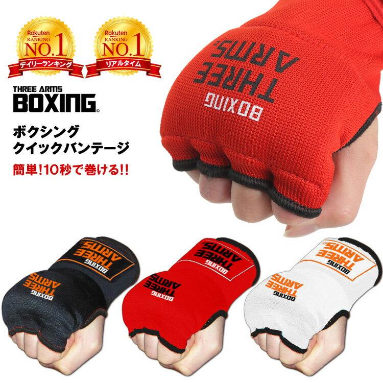 ボクシング, バンテージ 2THREE ARMS K-1 UFC
