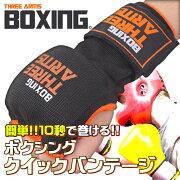 ボクシング バンテージ マジック インナー グローブ キックボクシング ボクサー アマチュア