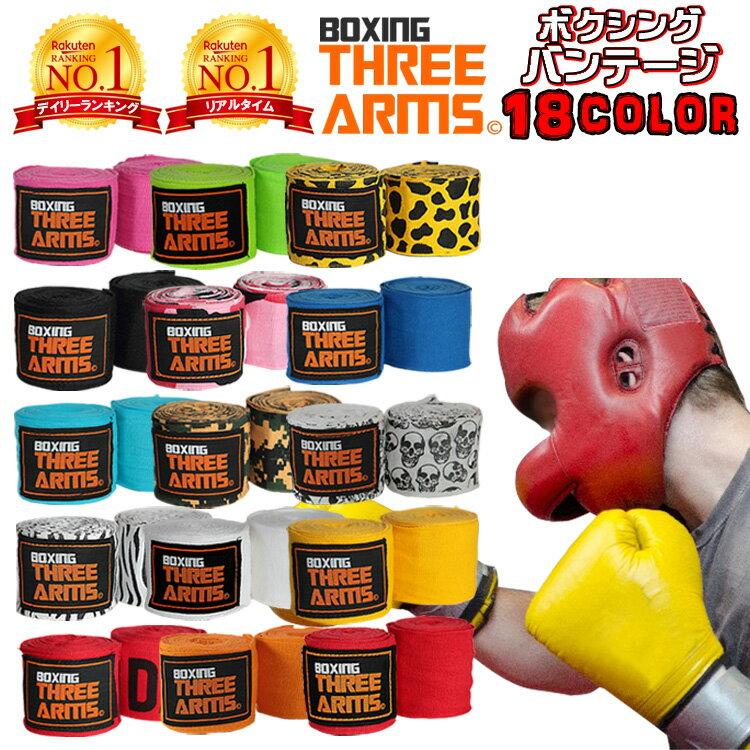 ボクシング, バンテージ 2 THREE ARMS 2 5.5cm450cm 18
