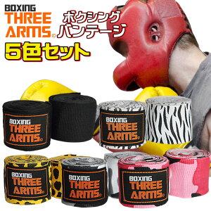 THREE ARMS ボクシング バンテージ 5点セット グローブ 伸縮 バンテージ ボクサー 格闘技 総合格闘技 キックボクシング PRIDE UFC インナー サポーター 男女 プロボクサー アマチュア