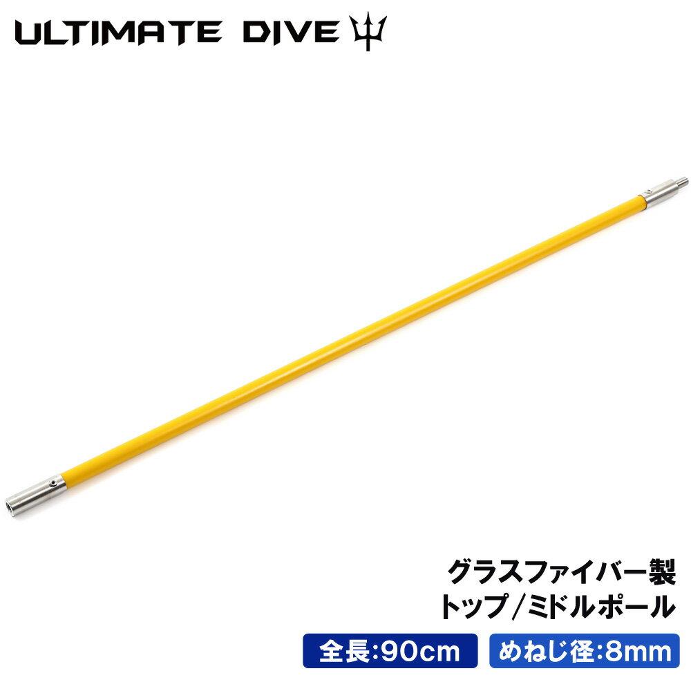 Ultimate Dive アルティメットダイブ 銛 手銛 スペア用 トップ/ミドルポール 90センチ グラスファイバー スピアフィッシング ポールスピア ヤス ダイビング シュノーケリング ハンドスピア画像