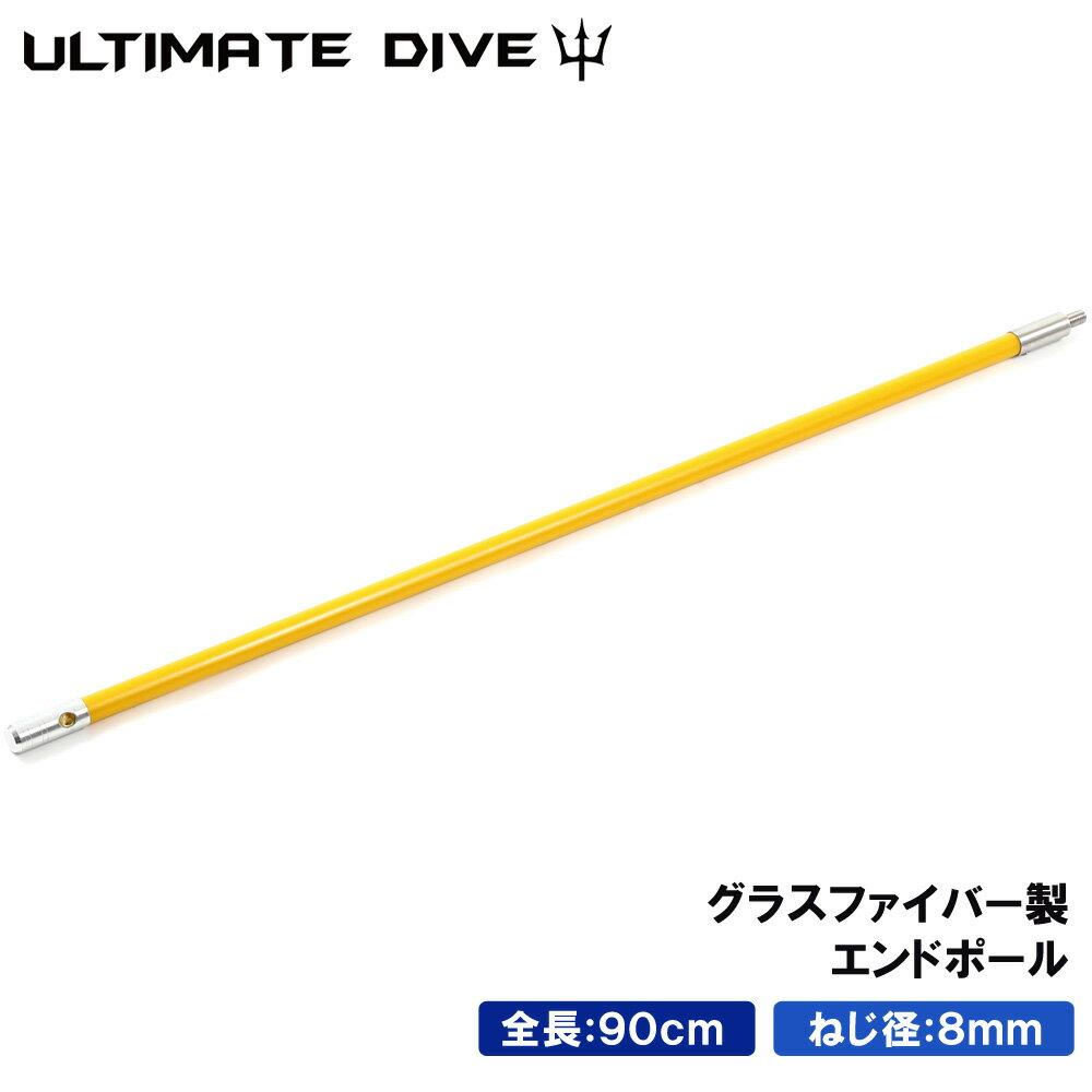 Ultimate Dive アルティメットダイブ 銛 手銛 スペア用 エンドポール 90センチ グラスファイバー スピアフィッシング ポールスピア ヤス ダイビング シュノーケリング ハンドスピア画像