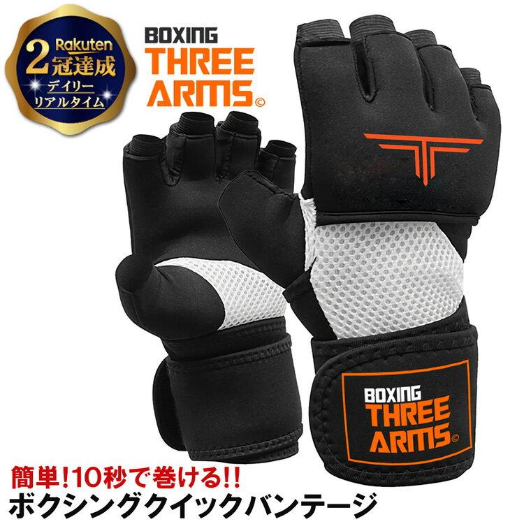 ボクシング, バンテージ 1THREE ARMS MMA K-1 UFC