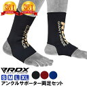 【楽天2冠達成】 RDX アンクル サポーター 4サイズ | アンクルガード 足