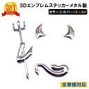 【ランキング1位獲得】 立体 3D エンブレム シール ステ