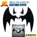 【楽天1位獲得】 立体 3D エンブレム シール ステッカー