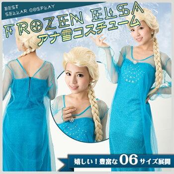 映画アナと雪の女王エルサ大人用ドレスコスチュームレディス女性用コスプレドレス衣装ハロウィン仮装
