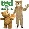 Tedテッドぬいぐるみコスチューム着ぐるみ全身タイプ(フリーサイズ)