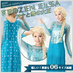映画 アナと雪の女王 エルサ 大人用 ドレス コスチューム レディス 女性用 コスプレ ドレス Dis...