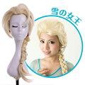 大ヒット映画アナと雪の女王エルサ風ウィッグコスプレ衣装ディズニーDisneyハロウィン仮装フリーサイズ