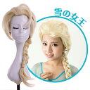 アナと雪の女王 エルサ風 ウィッグ コスプレ 衣装 ディズニー Disney ハロウィン 仮装 フリーサ...