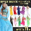 ベリーダンス 衣装 嬉しい4点セット ステージ衣装 民族衣装 ダンス ...