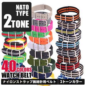 時計ベルト 時計バンド TYPE NATO NATOストラップ ナイロン ミリタリー 時計用ベルト 18mm 20mm...