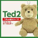 テッド ted ぬいぐるみ グッズ テッド2 TED2 キーホルダー ボールチェーン 14cm マスコット テディベア グッズ くま 誕生日 ホワイトデー バレンタインデー プレゼント 世界一ダメなテディベア モフモフしようぜ!!