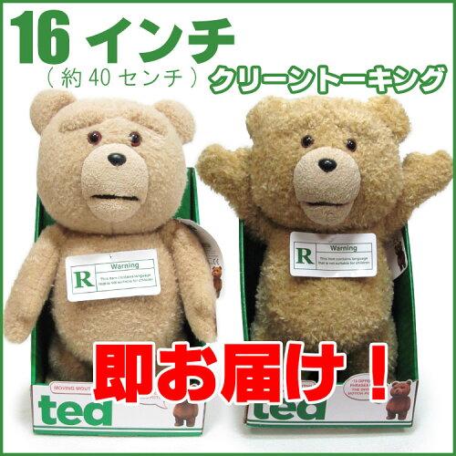正規品 TED テッド ぬいぐるみ 16インチ(約40cm) 「R-レイテッド版」「クリー...