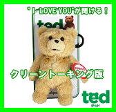 【クリーントーキング版】 Ted テッド 6インチ 15cm Teddy Bear テディベア おしゃべりぬいぐるみ バックパッククリップ キーリングクリップ 映画 ホワイトデー 誕生日プレゼント